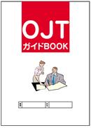 OJTマニュアル OJTガイドブックのご案内