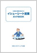 営業マニュアル イシューシート営業ガイドブックのご案内