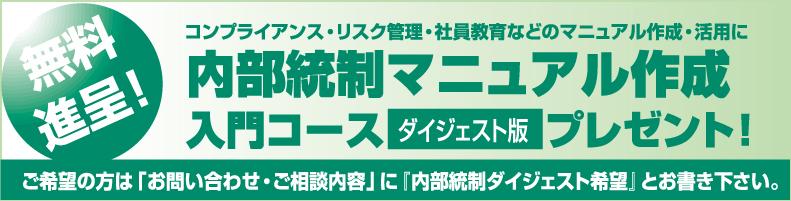 内部統制マニュアル作成入門コース(ダイジェスト版)無料プレゼント