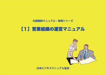 営業運営マニュアル大.jpg