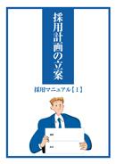 採用表紙130.JPG