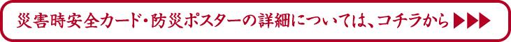 防災カード・防災ポスターはコチラ.JPG