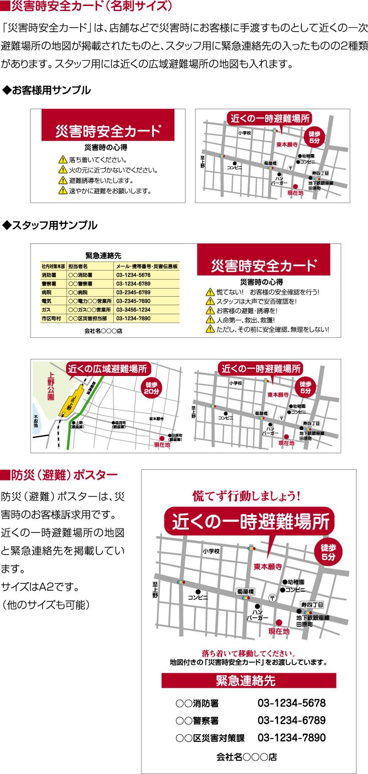 防災カード・防災ポスター詳細.JPG