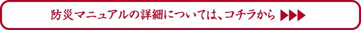 防災マニュアル詳細はコチラから1-1.JPG