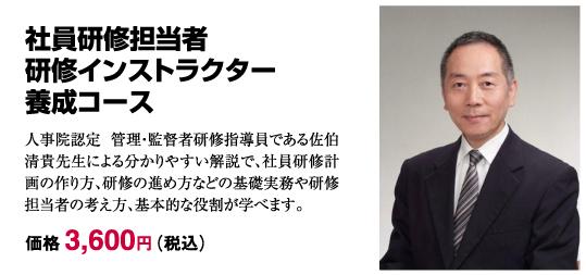研修インストラクター養成コースバナー.JPG
