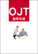 OJTマニュアル OJTガイドブック(中国語版)のご案内